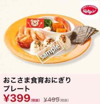 おこさま食育おにぎりプレート 399円(スマニュー)