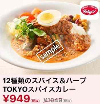 12種類のスパイス&ハーブTOKYOスパイシーカレー 949円(スマニュー)
