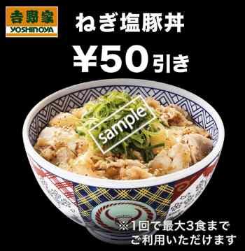 ねぎ塩豚丼50円引き(グノシー)