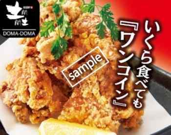唐揚げ食べ放題500円(グノシー)