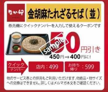 金胡麻たれざるそば 50円値引き