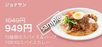 12種類のスパイス&ハーブTOKYOスパイシーカレー 949円(LINEクーポン)
