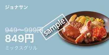 ミックスグリル849円(LINEクーポン)