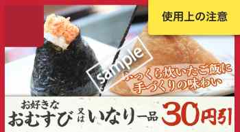 お好きなおむすびorいなり1個 30円引き(公式アプリクーポン)