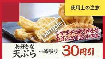 お好きな天ぷら30円引き