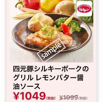 四元豚シルキーポークのグリル レモンバター醤油ソース 1049円