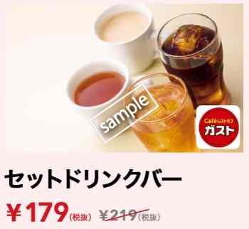 セットドリンクバー179円(YAHOO)