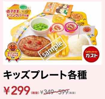 キッズプレート各種299円(YAHOO)