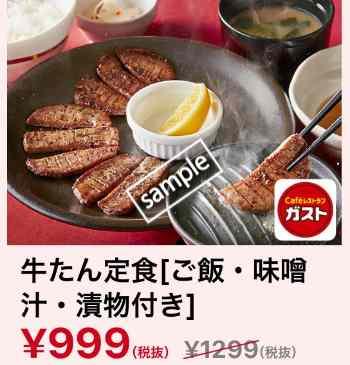 牛たん定食 ご飯・味噌汁・漬物付き999円