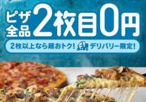 デリバリー限定!ピザ全品2枚目 0円