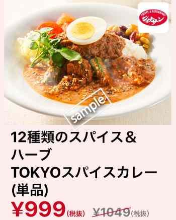 12種類のスパイス&ハーブTOKYOスパイシーカレー 999円