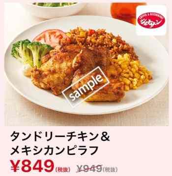 タンドリーチキン&メキシカンピラフ849円(YAHOO)