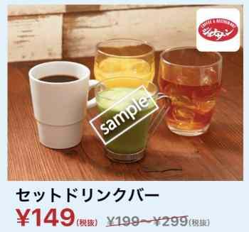 セットドリンクバー149円(YAHOO)