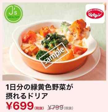 1日分の緑黄色野菜が摂れるドリア699円(YAHOO)