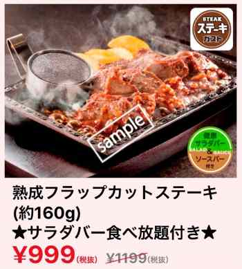 熟成フラップカットステーキ約160g サラダバー食べ放題付き 999円(YAHOO)