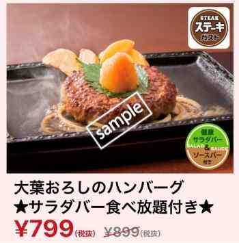大葉おろしのハンバーグ サラダバー食べ放題付き799円(YAHOO)