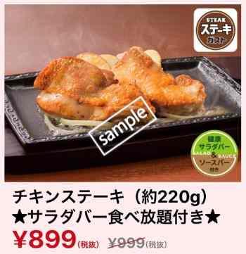 チキンステーキ サラダバー食べ放題付き899円(YAHOO)
