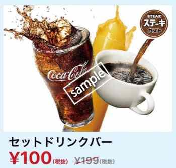 セットドリンクバー 100円(YAHOO)