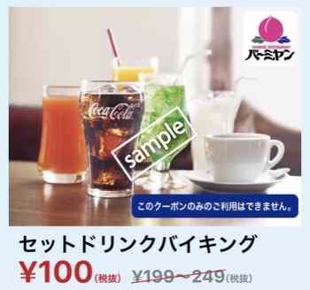 セットドリンクバイキング100円(YAHOO)
