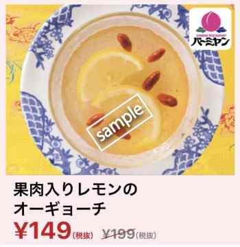 果肉入りレモンのオーギョーチ149円(YAHOO)