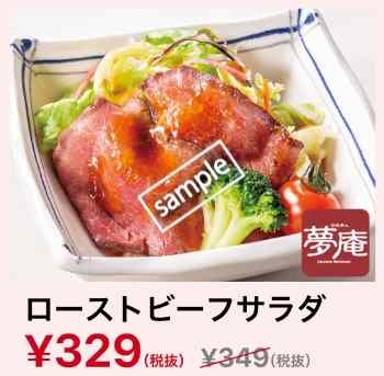 ローストビーフサラダ 329円
