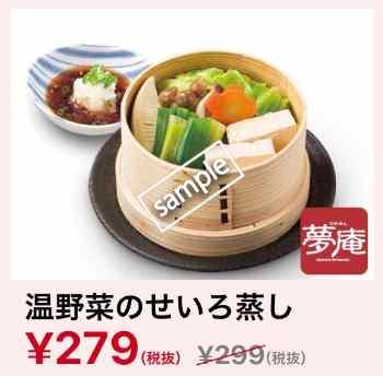 温野菜のせいろ蒸し 279円