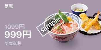 夢庵御膳 999円(LINE)