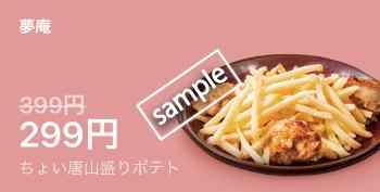 ちょい唐山盛りポテト 299円(LINE)