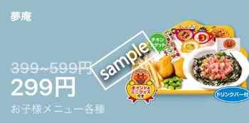 お子様メニュー各種 299円(LINE)
