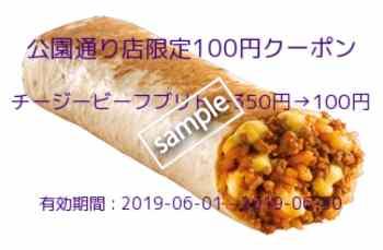 チージービーフブリトー 100円引き(公園通り店限定)