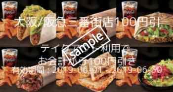 テイクアウト利用でお会計から100円引き(大阪/阪急三番街店限定)