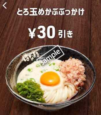 とろ玉めかぶぶっかけ30円引き(スマニュー)