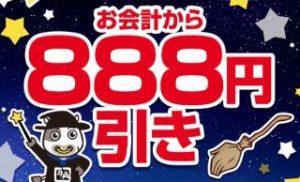 お会計から888円OFF