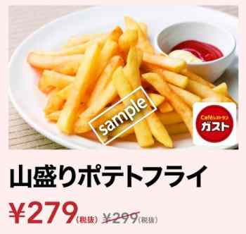 山盛りフライドポテト279円(スマニュー)