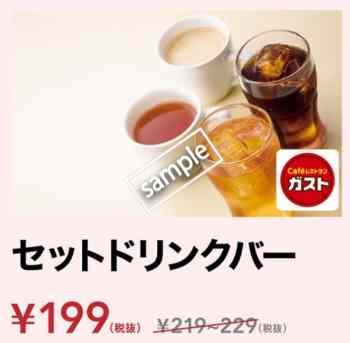 セットドリンクバー199円(スマニュー)