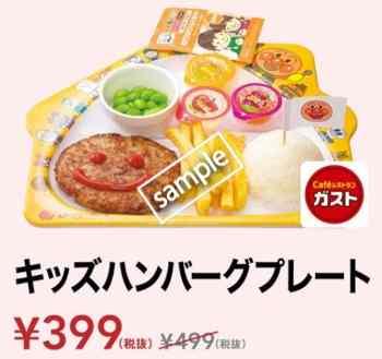 キッズハンバーグプレート 399円(スマニュー)