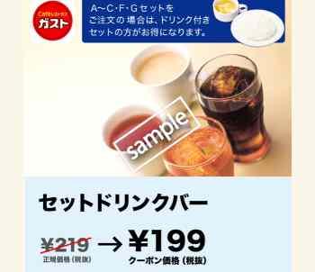 セットドリンクバー199円(グノシー)