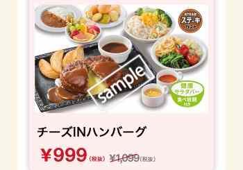 チーズINハンバーグ サラダバー食べ放題付き999円(グノシー)
