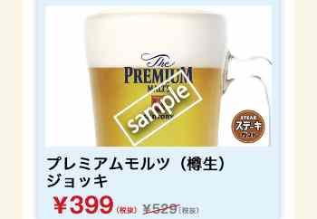 プレミアムモルツ樽生 ジョッキ 399円(グノシー)