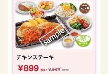 チキンステーキ サラダバー食べ放題付き899円(グノシー)