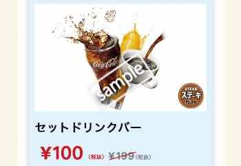 セットドリンクバー 100円(グノシー)