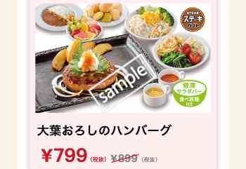 大葉おろしのハンバーグ サラダバー食べ放題付き799円(グノシー)