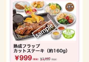 熟成フラップカットステーキ約160g サラダバー食べ放題付き 999円(グノシー)