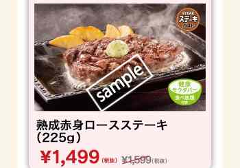 熟成赤身ロースステーキ225g サラダバー食べ放題付き 1499円(グノシー)