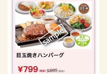 目玉焼きハンバーグ サラダバー食べ放題付き 799円(グノシー)