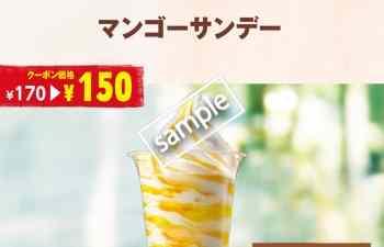 マンゴーサンデー 150円