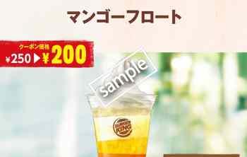 マンゴーフロート 200円