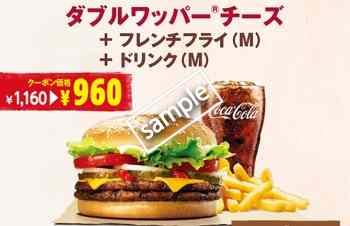 ダブルワッパーチーズ+ポテトM+ドリンクMセット960円