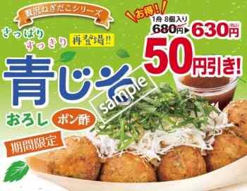 青じそ50円引き(LINE@クーポン)