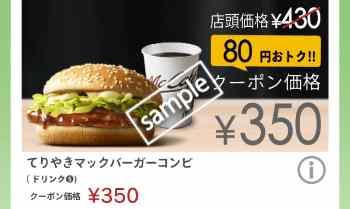 てりやきマックバーガー+ドリンクSセット350円(55歳以上限定・スゴ得)